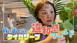 ててて動画部 活動報告!9日OAのルネッサ~ンス動画は森田アナ!