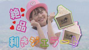 今週の動画部は「GOGO!森田」 必見です!