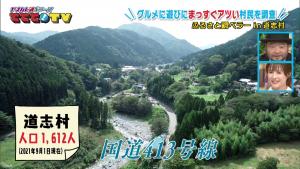 ふるさと調べラーin道志村!!