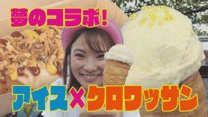 動画部はGO!GO!森田「夢のコラボ アイス×クロワッサン」