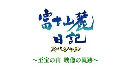 山麓SP   desu タイトル[2].jpg