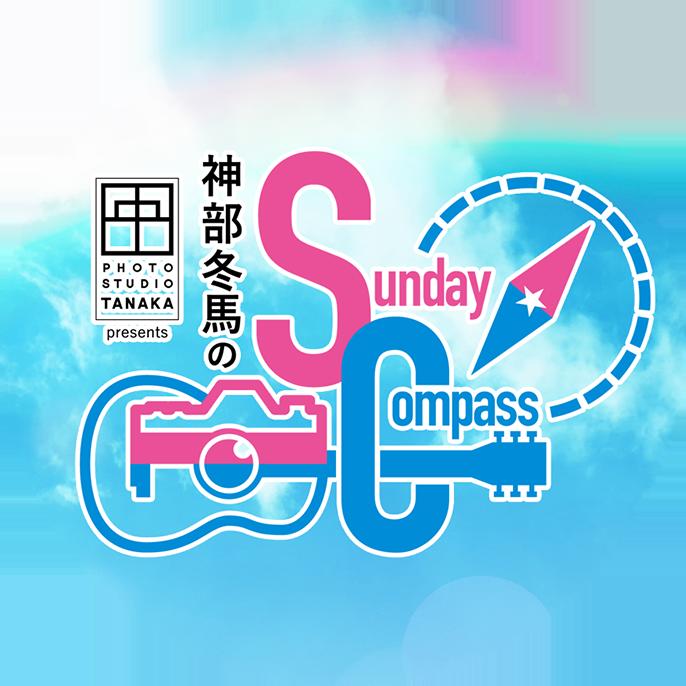 神部冬馬のSunday Compass