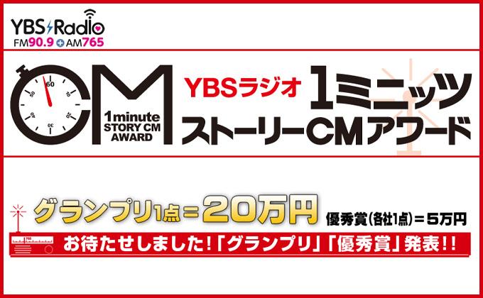 YBSラジオ 1ミニッツストーリーCMアワード