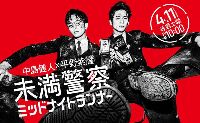 土曜ドラマ「未満警察 ミッドナイトランナー」4/11(土)夜10時スタート