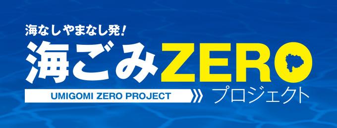 海ごみZEROプロジェクト