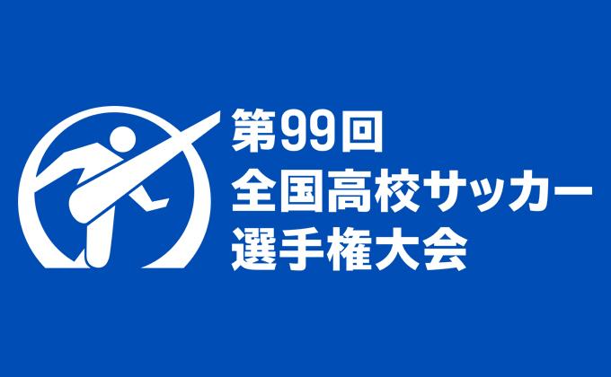 【決勝】山梨学院×青森山田 配信中!