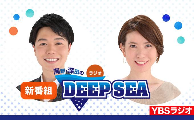 【新番組】「海野・深田のラジオDEEP SEA」日曜夜10時