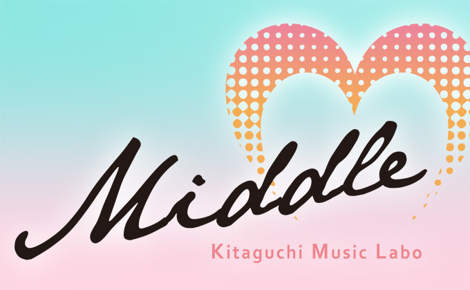【新番組】ミドルテンポのステキな音楽を紹介! 日曜夕方5時30分