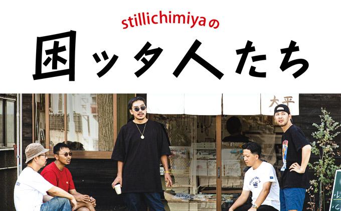 【新番組】stillichimiyaの困ッタ人たち 月曜午前0時OA(日曜深夜)