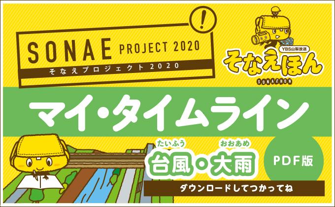 そなえプロジェクト2020