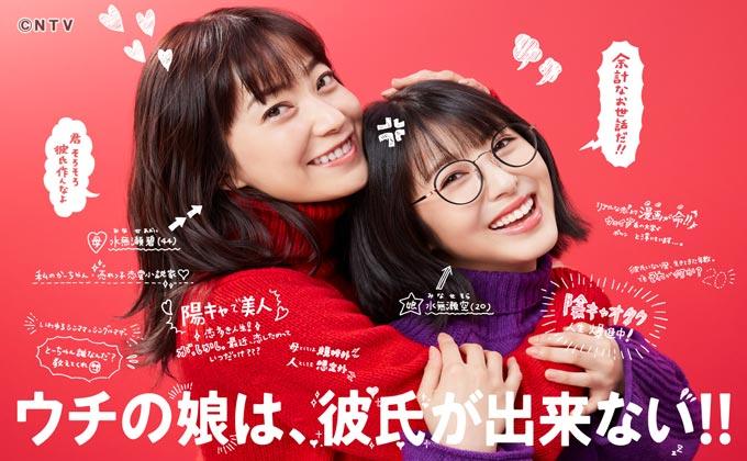 新水曜ドラマ 1月13日(水)夜10時スタート