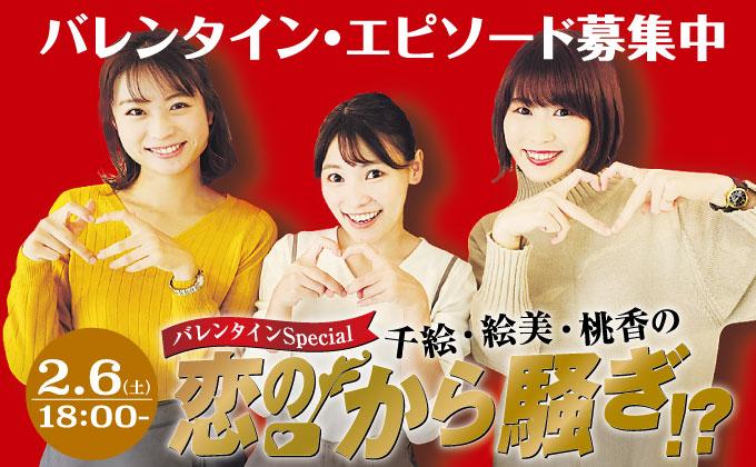 千絵・絵美・桃香の恋のから騒ぎ!?