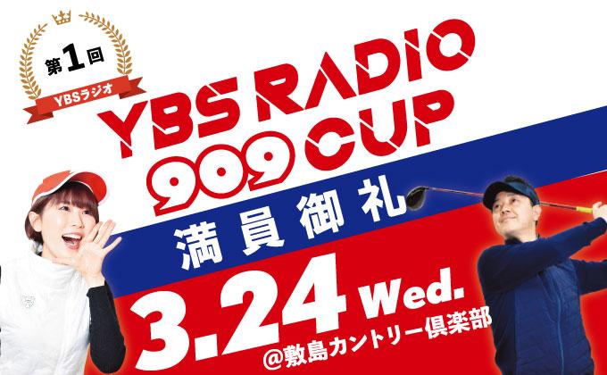 第1回 YBS RADIO 909CUP