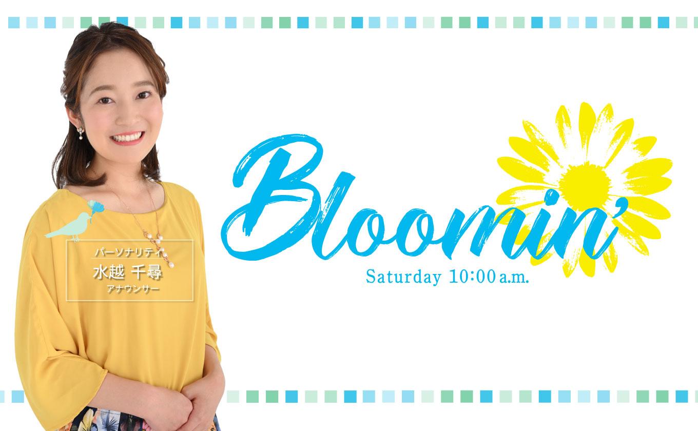 新番組 ラジオ「Bloomin'」土曜のお昼に彩りを♪