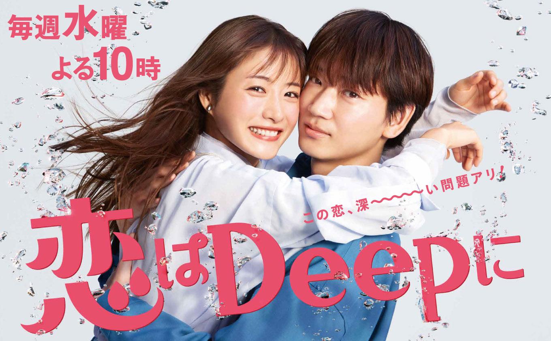 新水曜ドラマ「恋はDeepに」この恋深~い問題あり?