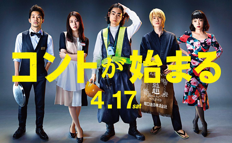 新土曜ドラマ「コントが始まる」4月17日夜10時スタート!
