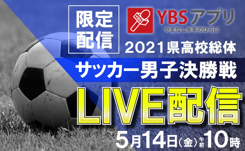 【県高校総体 サッカー男子決勝戦】YBSアプリでライブ配信