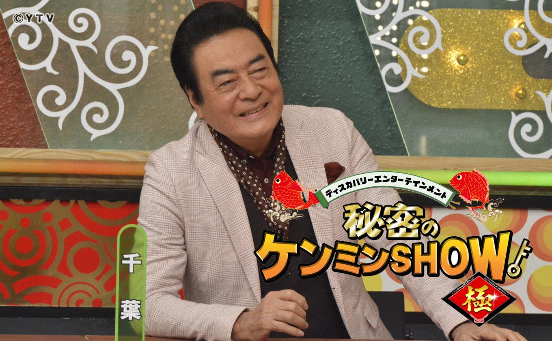 福島の謎レストラン登場!!今夜9時