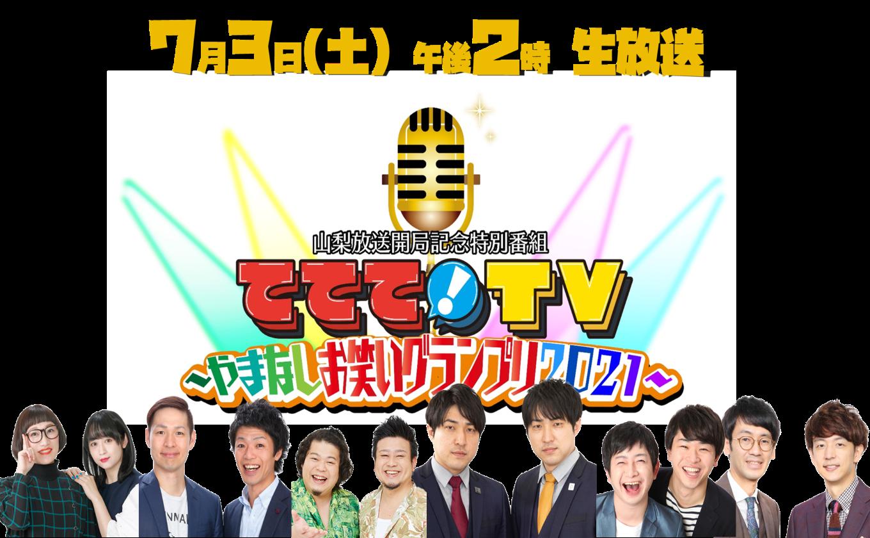 ててて!TV~やまなしお笑いグランプリ2021~