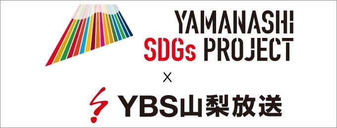 山梨放送SDGs
