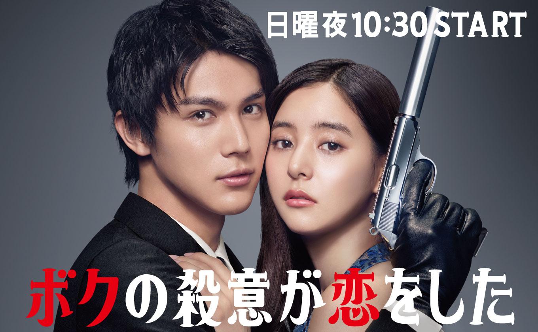 【新日曜ドラマ】ターゲットに恋する殺し屋!?夜10時30分