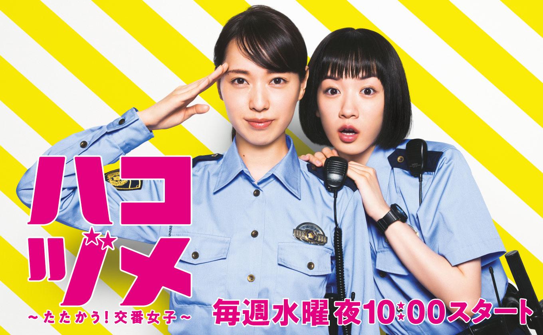 【新水曜ドラマ】戸田恵梨香×永野芽郁出演!夜10時放送