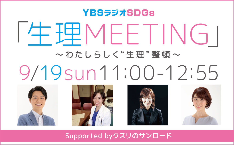 YBSラジオSDGs「生理meeting」9月19日O.A.!!