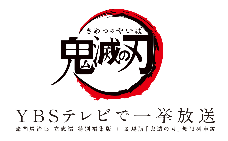 9月12日より一挙放送決定!
