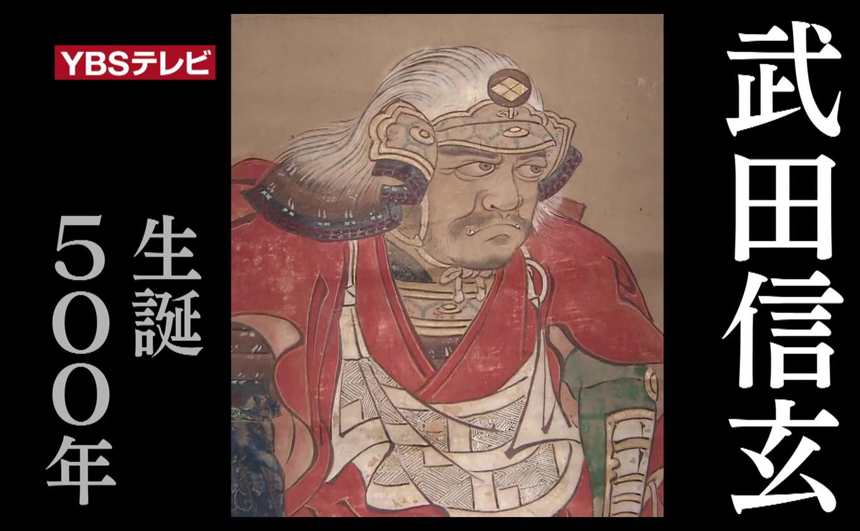 「信玄公の歴史遺産」9月25日(土)午前10時30分放送