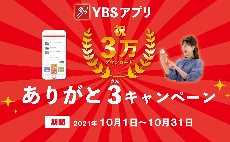 YBSアプリ3万ダウンロード突破!感謝キャンペーン実施中