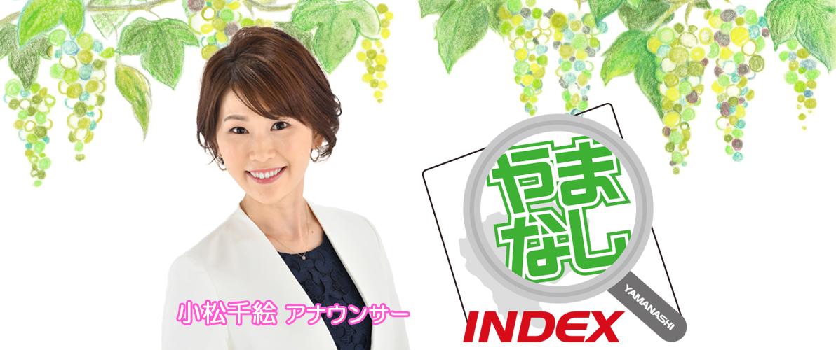 富士の介 2020年2月28日OA